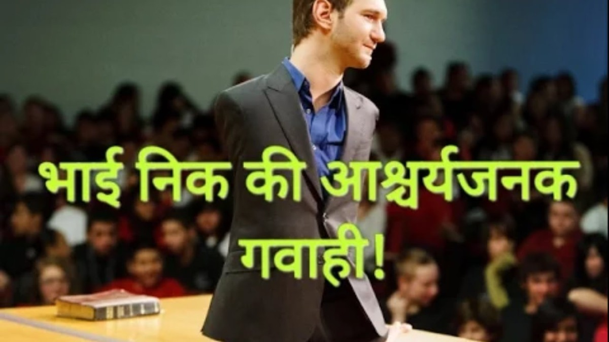 Nick Vujicic Hindi Message & Testimony- Nick Vujicic in India( ENGLISH & HINDI AUDIO)